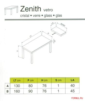 Стол Arrital Zenith