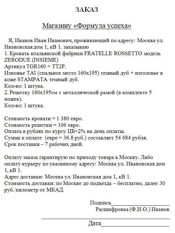 образец гарантийного письма на оплату счета - фото 8