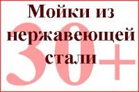 Коллекция Врезные нер. сталь 30-45-50