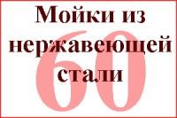 Коллекция Врезные нержав. сталь 60