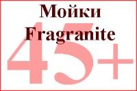 Коллекция Врезные Fragranite 45-50